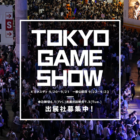 Square Enix Tokyo Game Show 2019